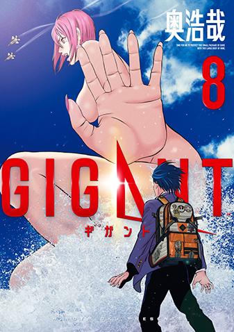 GIGANT 第8集