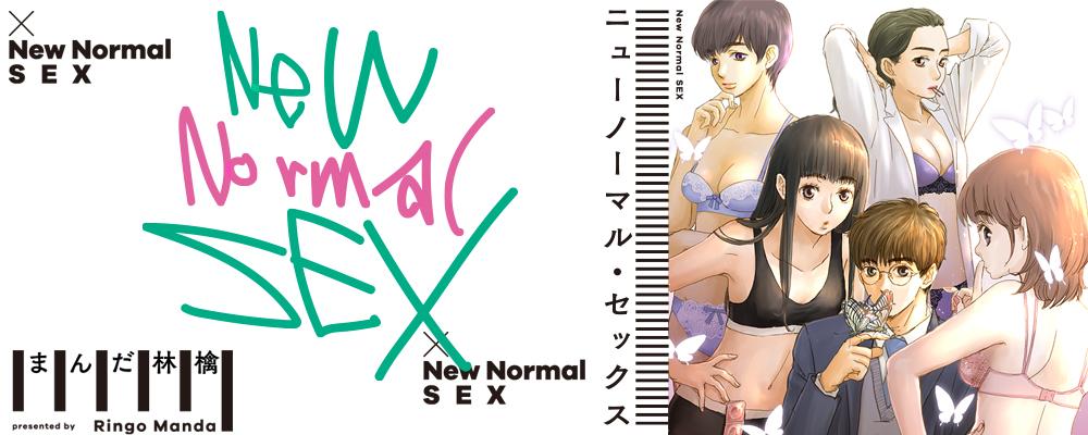 ニューノーマル・セックス