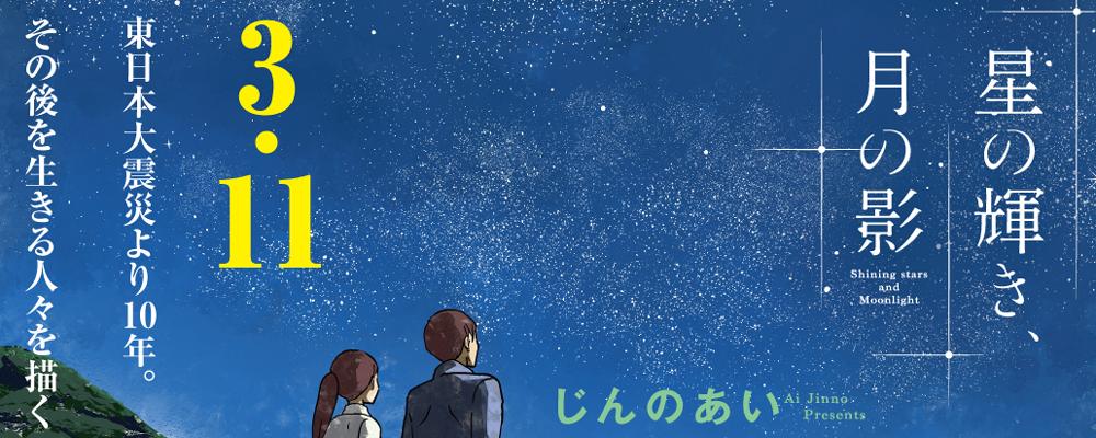 星の輝き、月の影