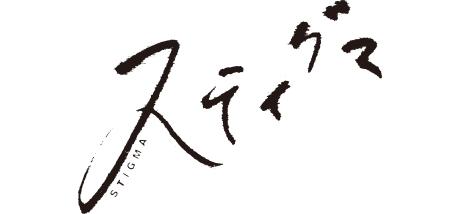 スティグマ 井浦秀夫