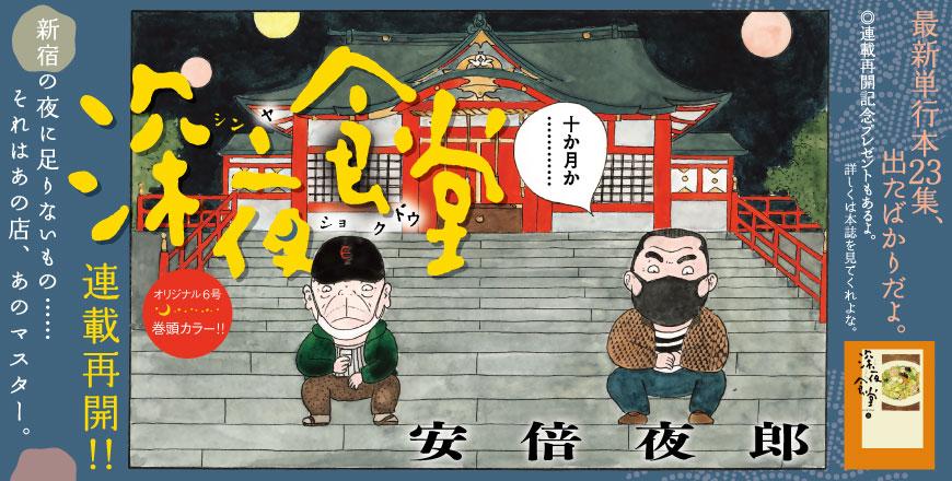 連載再開!! 深夜食堂 安倍夜郎 新宿の夜に足りないもの…… それはあの店、あのマスター。