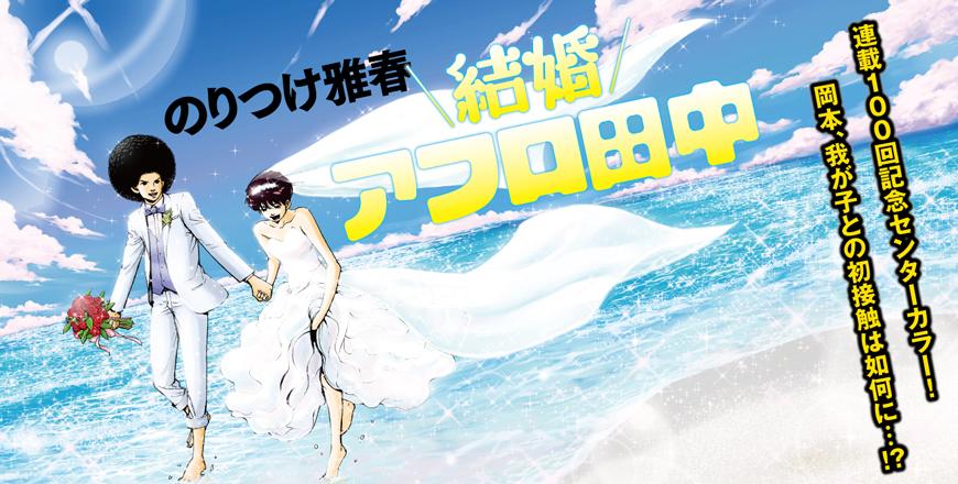 ビッグコミックスピリッツ第13号結婚アフロ田中