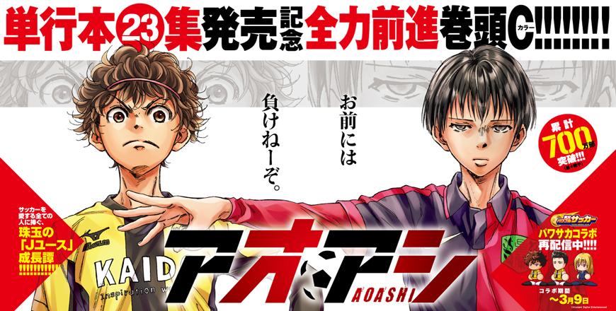 ビッグコミックスピリッツ第13号 アオアシ