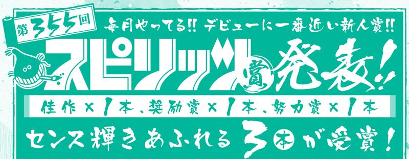 第356回スピリッツ賞 受賞作発表!
