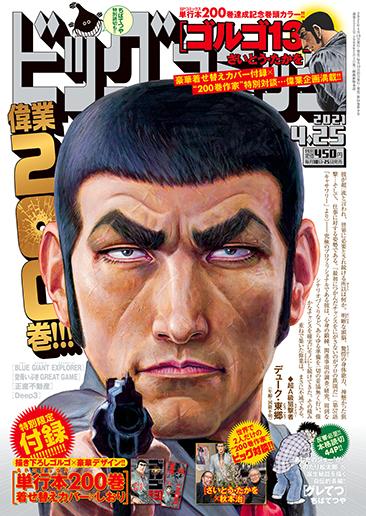 ビッグコミック第8号