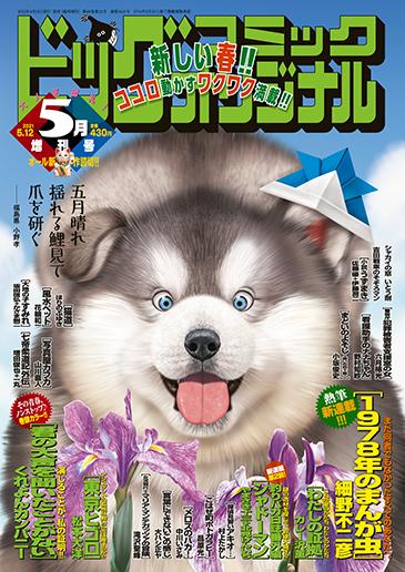 オリジナル増刊号 5月12日増刊号
