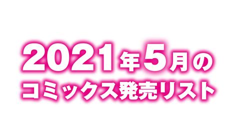 2021年5月のコミックス発売リスト