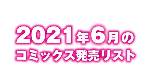 2021年6月のコミックス発売リスト
