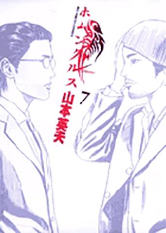 ホムンクルス 第7集