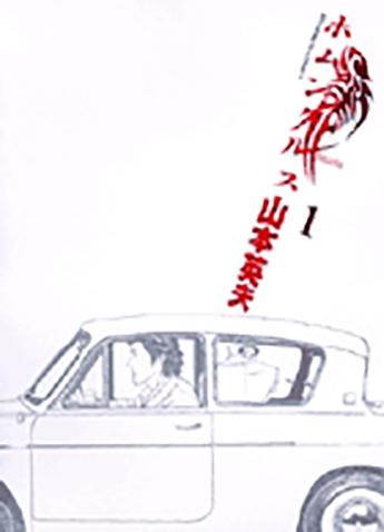 ホムンクルス 第1集