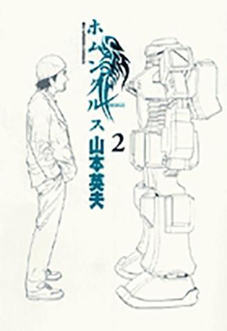 ホムンクルス 第2集