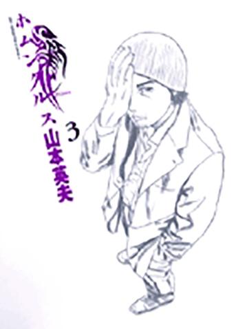ホムンクルス 第3集