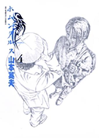 ホムンクルス 第4集