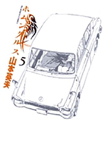 ホムンクルス 第5集
