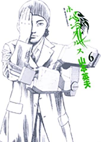 ホムンクルス 第6集