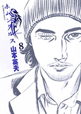 ホムンクルス 第8集