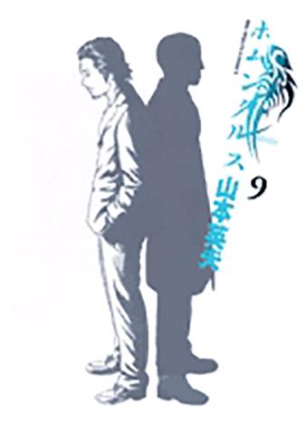 ホムンクルス 第9集