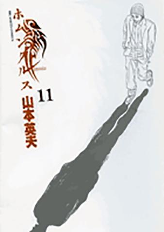 ホムンクルス 第11集