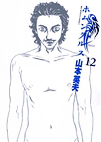 ホムンクルス 第12集