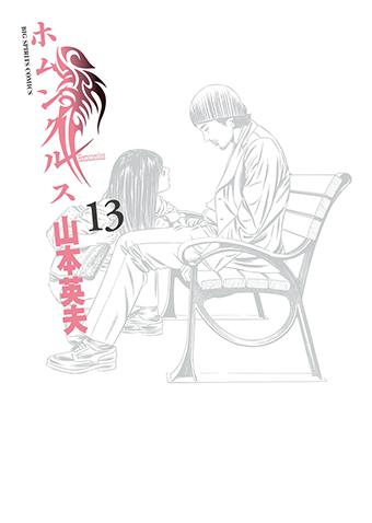 ホムンクルス 第13集