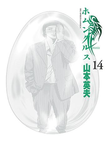 ホムンクルス 第14集