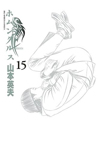 ホムンクルス 第15集