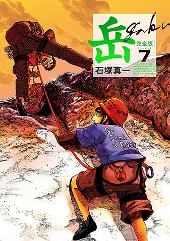 岳 完全版 第7集