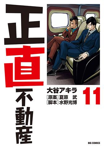 正直不動産 第11集