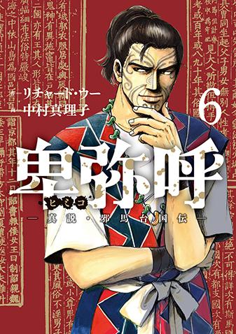 卑弥呼 -真説・邪馬台国伝- 第6集