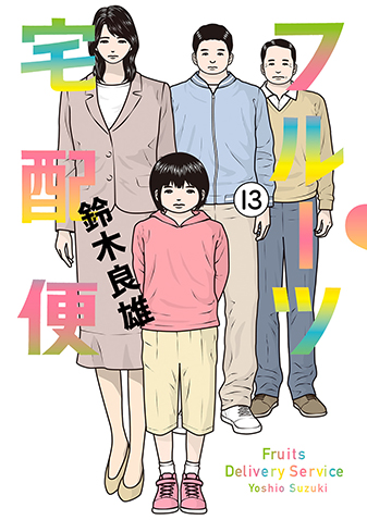 フルーツ宅配便 第13集