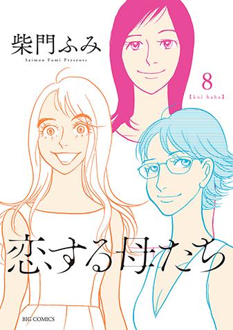恋する母たち 第8集