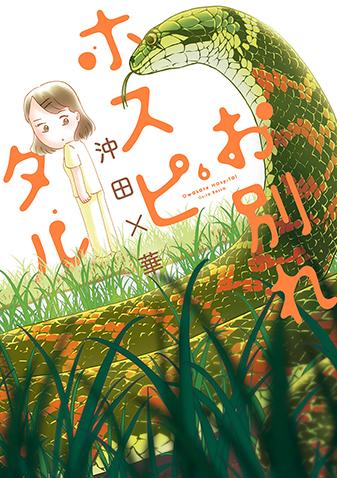 お別れホスピタル 第6集
