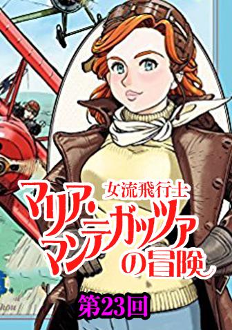 女流飛行士マリア・マンテガッツァの冒険 第二十三話