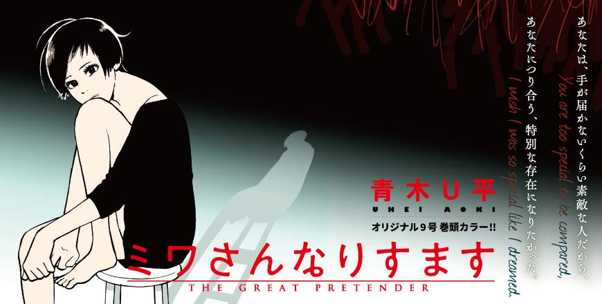 ミワさんなりすます 青木U平 オリジナル9号 巻頭カラー!!