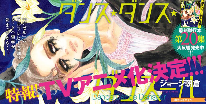 ビッグコミックスピリッツ第19号 ダンス・ダンス・ダンスールTOP