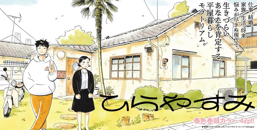 週刊スピリッツ連載中『ひらやすみ』漫画家さん6名からの大推薦コメント掲載!!