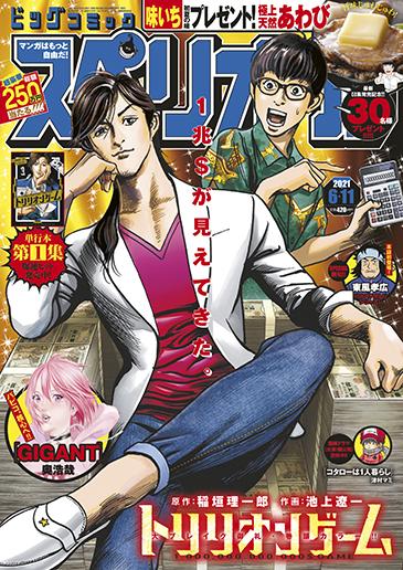 ビッグコミックスペリオール第12号