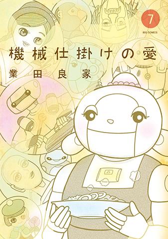 機械仕掛けの愛 第7集