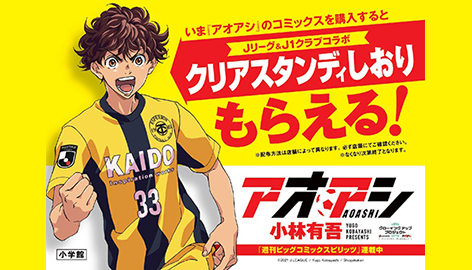 ついに!累計750万部突破の人気サッカー漫画 『アオアシ』アニメ化大決定!!