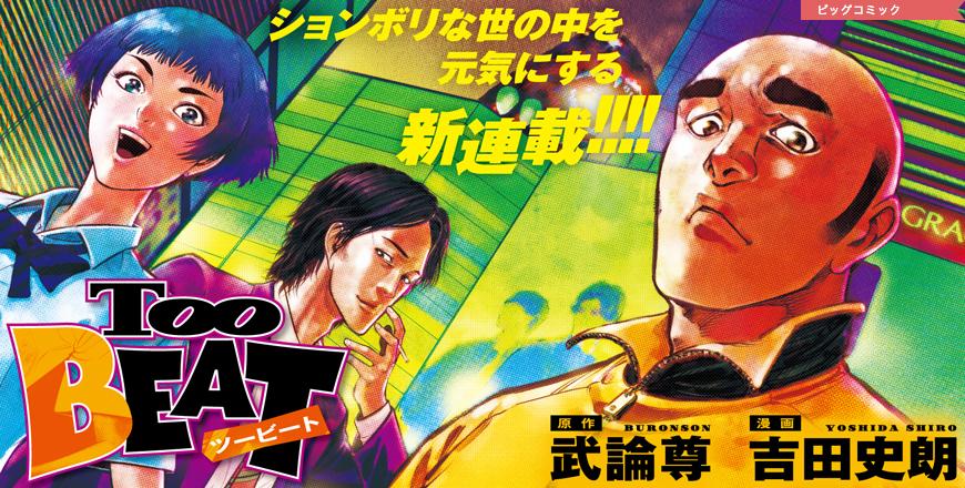 ビッグコミック増刊号 2021年3月17日号増刊