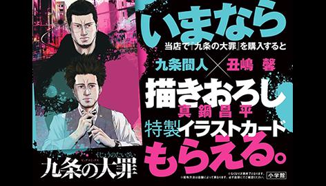 『九条の大罪』第2集発売記念 ノベルティキャンペーン実施!!