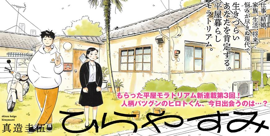 ビッグコミックスピリッツ第24号 ひらやすみ