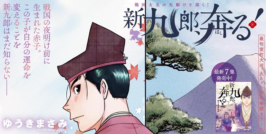 ビッグコミックスピリッツ第24号 新九郎、奔る!