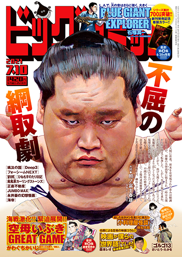 ビッグコミック第13号