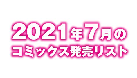 2021年7月のコミックス発売リスト