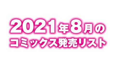 2021年8月のコミックス発売リスト