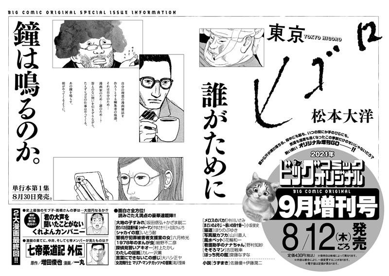 オリジナル増刊号 次号予告