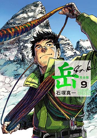 岳 完全版 第9集