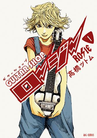 ギターショップ・ロージー