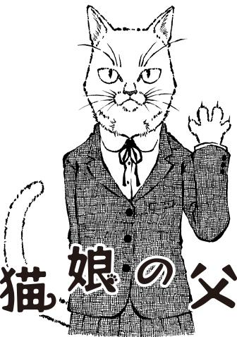 猫娘の父(読切)